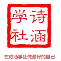 象山诗涵艺术培训有限公司