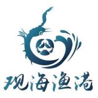 宁波观海渔港餐饮有限公司