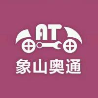 象山奥通汽修有限公司