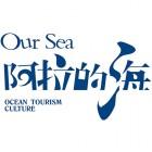 浙江阿拉的海文化旅游股份有限公司