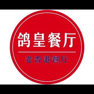 象山大囍茶餐厅