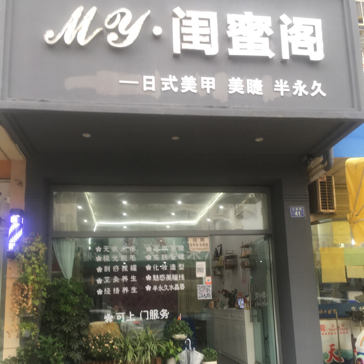 MY闺蜜阁—象山我的日式美甲店