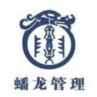 浙江蟠龙工程管理有限公司象山分公司