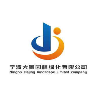 宁波大景园林绿化有限公司