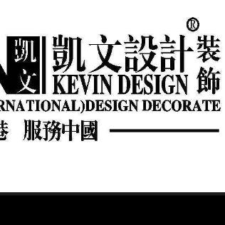 象山凯汶设计装饰工程有限公司