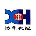 宁波协华汽车配件制造有限公司