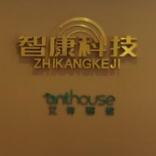 宁波智康环境科技发展有限公司