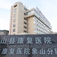 宁波市康复医院象山分院