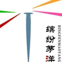象山茅洋仃子旅游服务有限公司