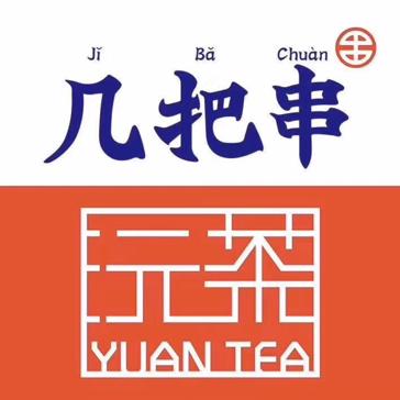 象山沅茶饮品店