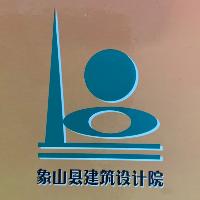 象山县建筑设计院