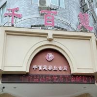 象山丹城千百慧美容院