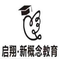 宁波石浦启翔教育咨询有限公司