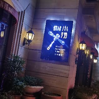 象山彼丝特酒吧