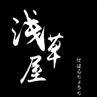 丽水市莲都区浅草屋餐饮店