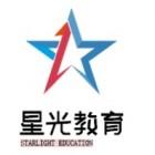 象山星光明耀教育培训有限公司