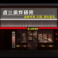 象山卤三疯餐厅