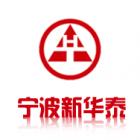 宁波新华泰模塑电器有限公司