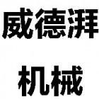 宁波威德湃机械制造有限公司