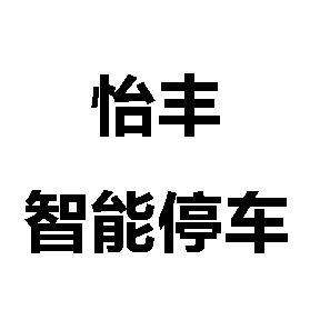 宁波怡丰智能停车设备有限公司
