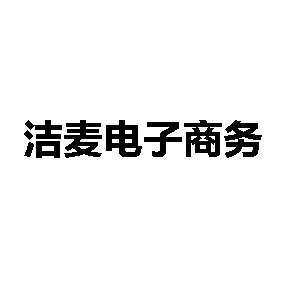 宁波洁麦电子商务有限公司