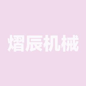 象山熠辰机械厂