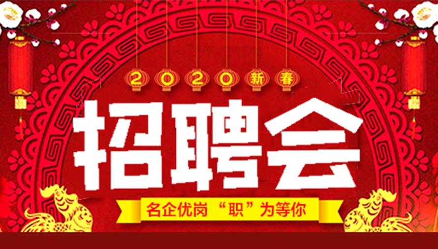 象山县人力资源市场2020年春节后招聘活动安排