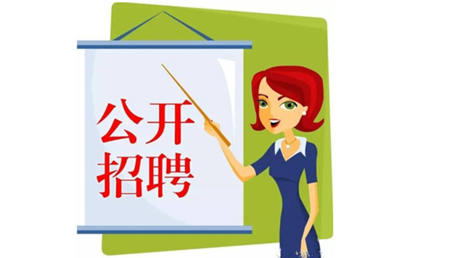 象山县图书馆公开招聘编制外人员公告