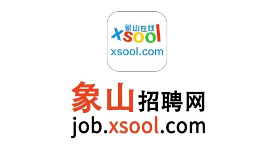 象山县旅游发展中心公开招聘编制外人员公告