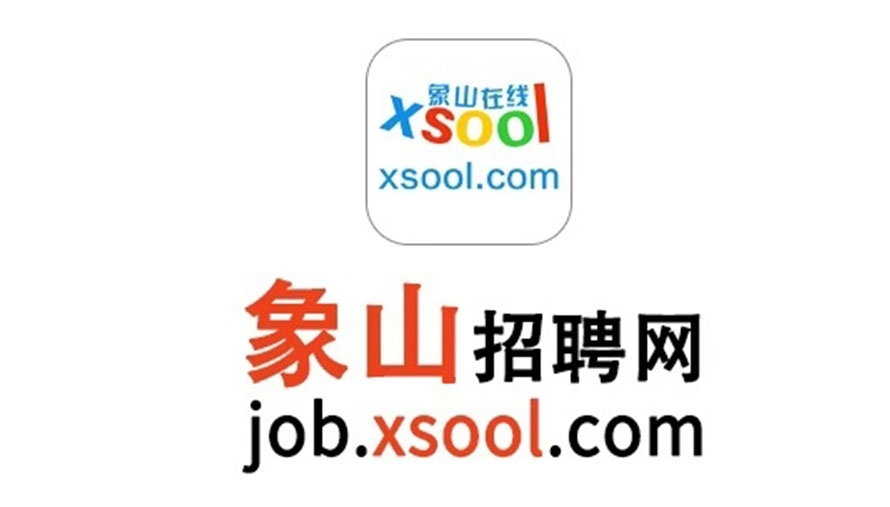 象山县政务服务办公室公开招聘编制外人员公告