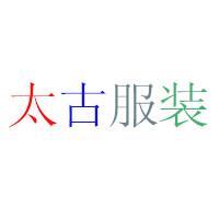 象山丹城太古服装店