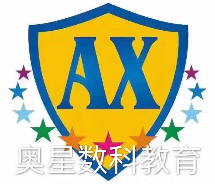 象山县奥星数科培训学校