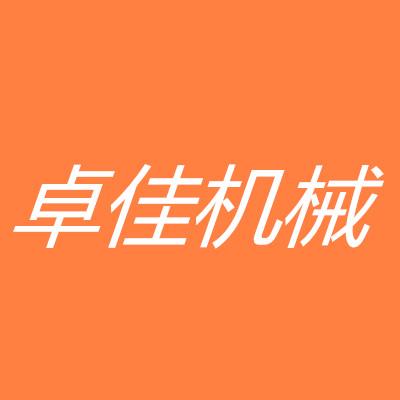宁波卓佳机械有限公司