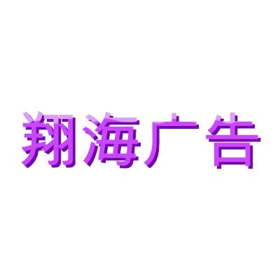 象山翔辉广告设计工作室