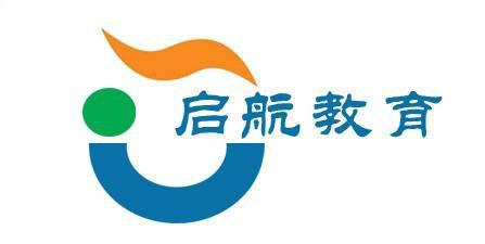 象山县启航教育培训学校
