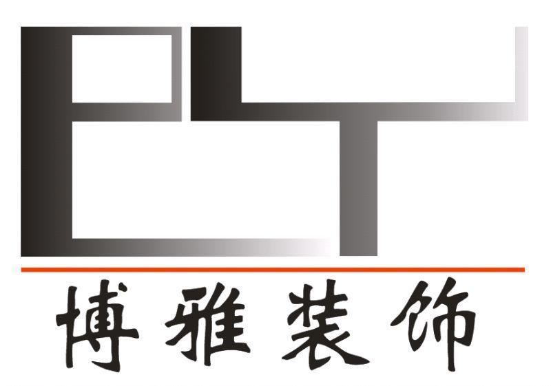 象山博雅装饰设计工程有限公司