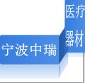 宁波中瑞医疗器械有限公司