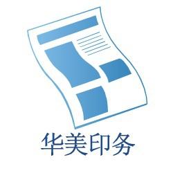 象山华美印务有限公司
