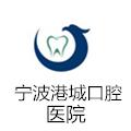 宁波港城口腔医院有限公司