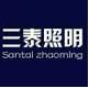 宁波三泰照明电器有限公司