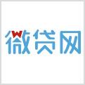 微贷(杭州)金融信息服务有限公司