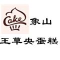 象山王草央蛋糕店