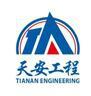 宁波天安设备安装工程有限公司
