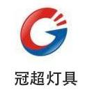 宁波冠超灯具有限公司