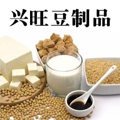 象山石浦兴旺豆制品有限公司