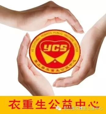 象山县衣重生公益中心