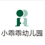 象山县丹城镇小乖乖幼儿园