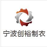 宁波创裕制衣有限公司
