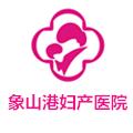 宁波象山港妇产医院有限公司