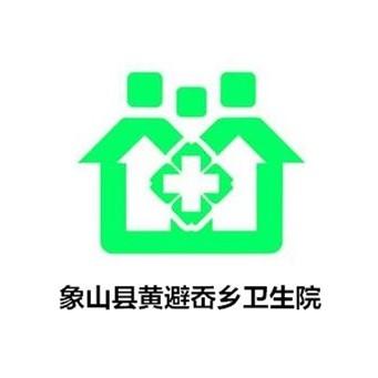 象山县黄避岙乡卫生院